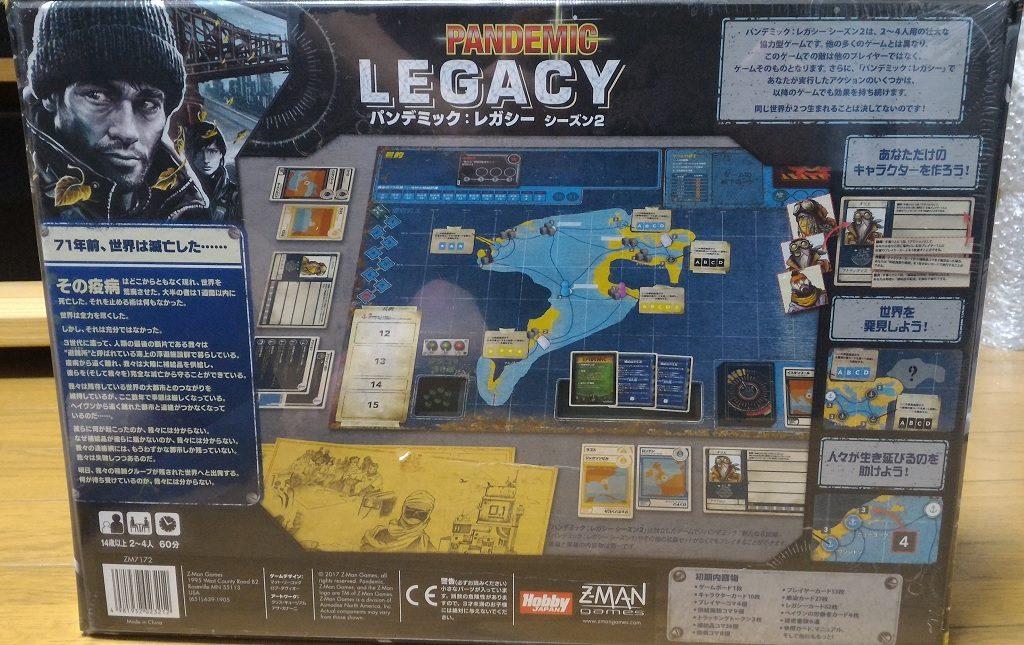 pandemic_legacy_s2ura